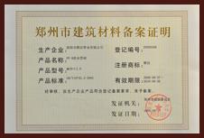 郑州市建筑材料备案证明