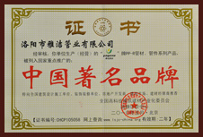 """雅洁管业被评为""""中国著名品牌"""""""