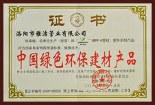 """雅洁管业PPR管材管件被评为""""中国绿色环保建材产品"""""""