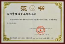 全国高科技建筑建材产业化委员会品牌评价中心会员单位