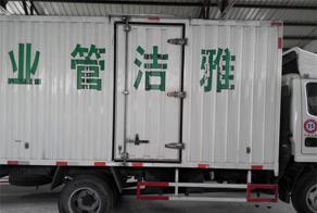 产品运输车辆