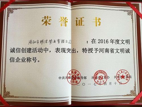 洛阳雅洁管业荣获河南省文明诚信企业称号