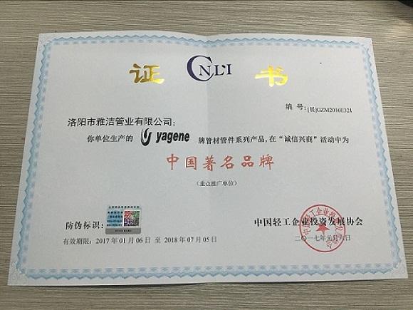 中国著名品牌_ppr管厂家_雅洁管业